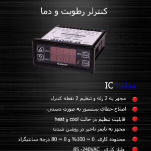 کنترلر دما و رطوبت