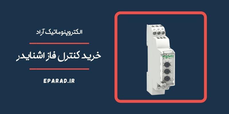 خرید کنترل فاز اشنایدر