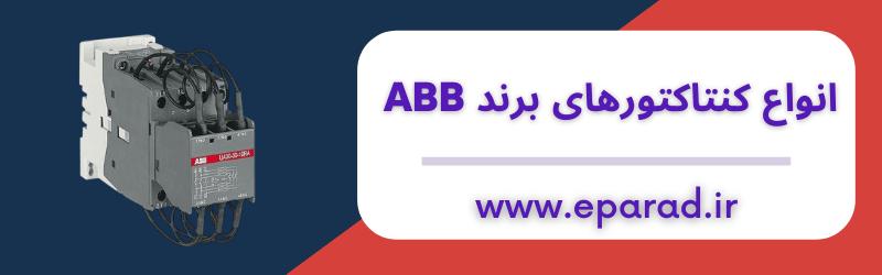 کنتاکتور ABB