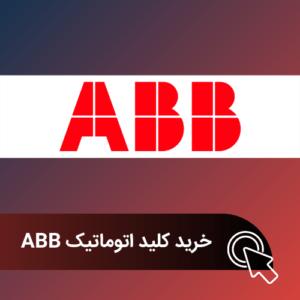 خرید کلید اتوماتیک ABB