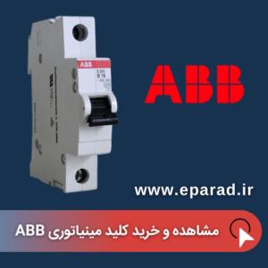 کلید مینیاتوری ABB