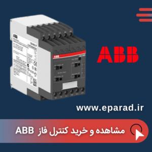 کنترل فاز ABB