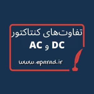 تفاوتهای کنتاکتور AC و DC