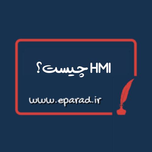 HMI چیست؟