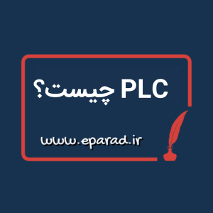 PLC چیست؟